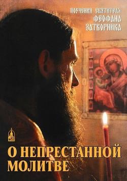 О непрестанной молитве (Поучения святителя Феофана Затворника)