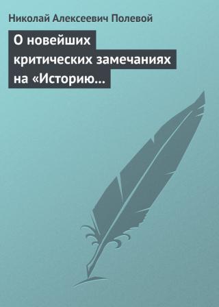 О новейших критических замечаниях на «Историю государства Российского», сочиненную Карамзиным