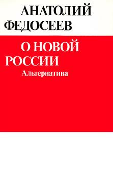 О новой России. Альтернатива