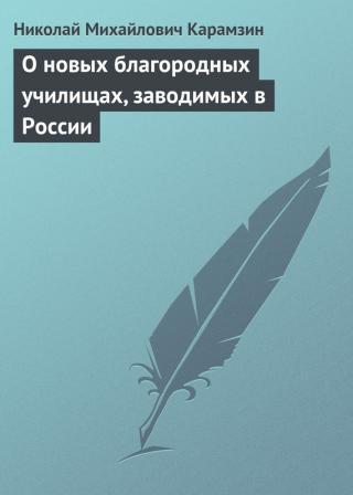 О новых благородных училищах, заводимых в России