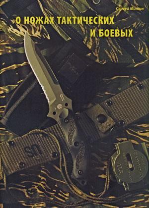 О ножах тактических и боевых