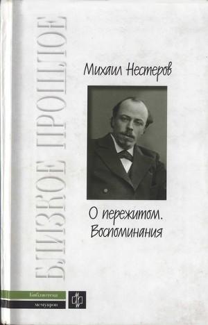 О пережитом. 1862-1917 гг. Воспоминания