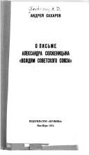 О письме Александра Солженицына «Вождям Советского Союза»