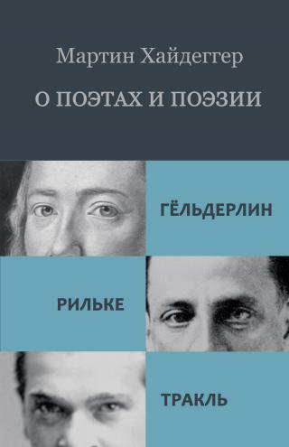 О поэтах и поэзии: Гёльдерлин. Рильке. Тракль