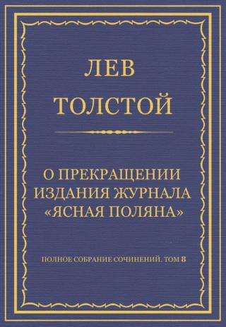 О прекращении издания педагогического журнала «Ясная Поляна»