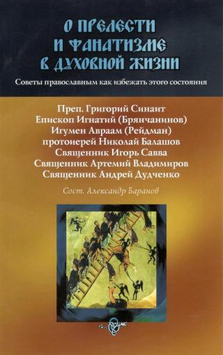 О прелести и фанатизме в духовной жизни: советы православным, как избежать этого состояния