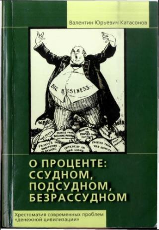 О проценте ссудном, подсудном, безрассудном. Хрестоматия современных проблем «денежной цивилизации».