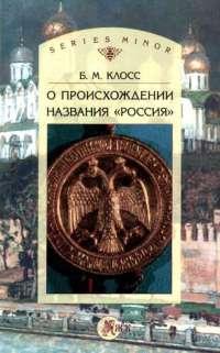 О происхождении названия «Россия»