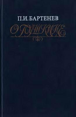 О Пушкине: Страницы жизни поэта. Воспоминания современников