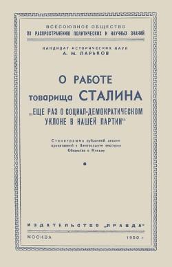 О работе товарища Сталина «Еще раз о социал-демократическом уклоне в нашей партии»