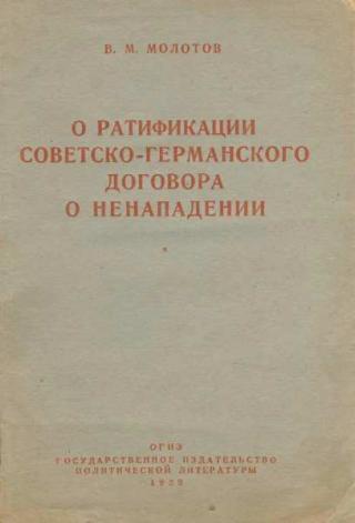 О ратификации советско-германского договора о ненападении