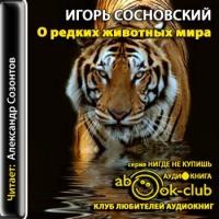 О редких животных мира