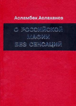О российской мафии без сенсаций