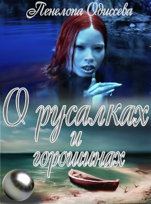 О русалках и горошинах (СИ)