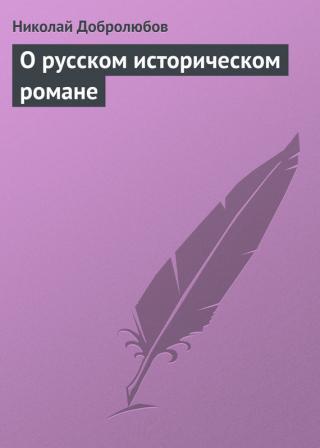 О русском историческом романе