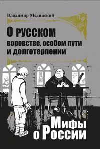 О русском воровстве, особом пути и долготерпении