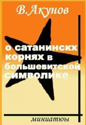 О сатанинских корнях большевицкой символики