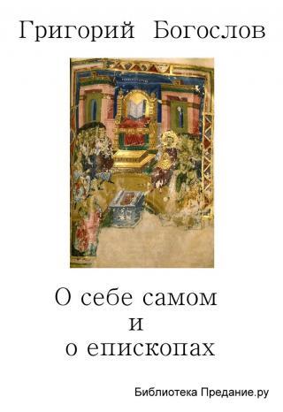 О себе самом и о епископах