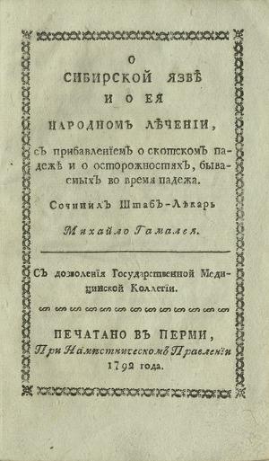 О сибирской язве и о ее народном лечении