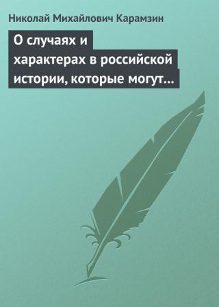 О случаях и характерах в российской истории, которые могут быть предметом художеств