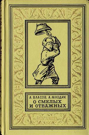 О смелых и отважных(изд.1971)