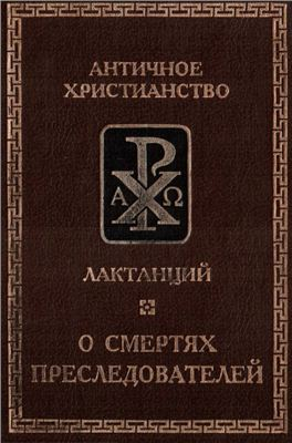 О смертях преследователей [De mortibus persecutorum]