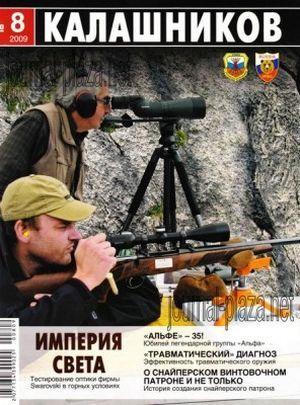 О снайперском винтовочном патроне и не только