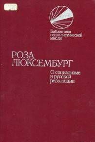 О социализме и русской революции
