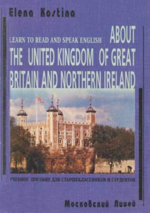 О Соединенном Королевстве Великобритании и Северной Ирландии