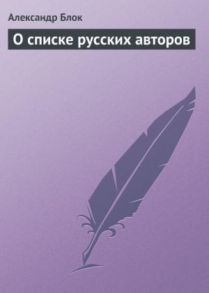 О списке русских авторов