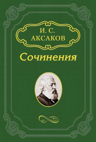 О статье Ю.Ф.Самарина по поводу толков о конституции в 1862 году