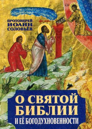 О Cвятой Библии и её богодухновенности