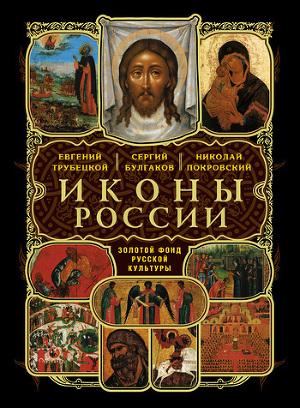 О святых чудотворных иконах в Церкви христианской
