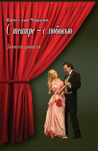 О театре – с любовью. Записки зрителя