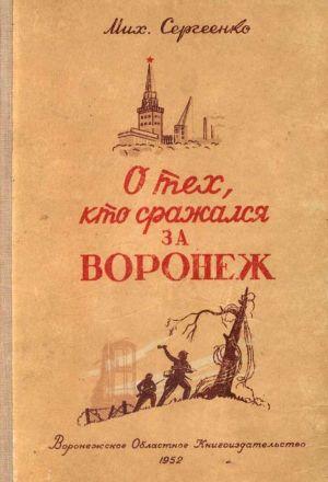 О тех, кто сражался за Воронеж