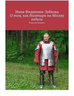 О том, как богатыри на Москву ходили (СИ)
