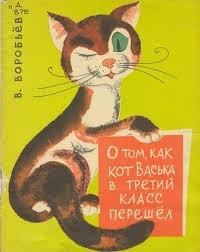 О том, как кот Васька в третий класс перешел [pdf в zip]