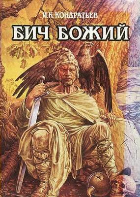 О творчестве Ивана Кондратьева