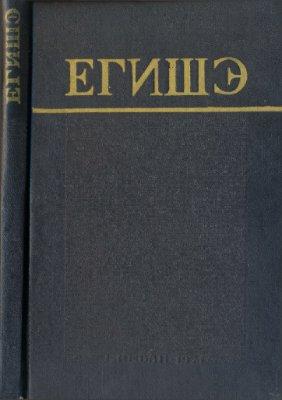 О Вардане и войне армянской