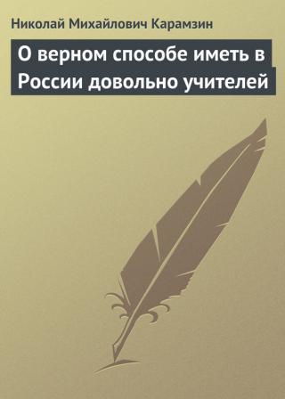 О верном способе иметь в России довольно учителей