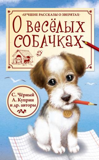 О весёлых собачках (сборник)