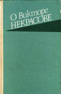 О Викторе Некрасове