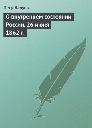 О внутреннем состоянии России. 26 июня 1862 г.