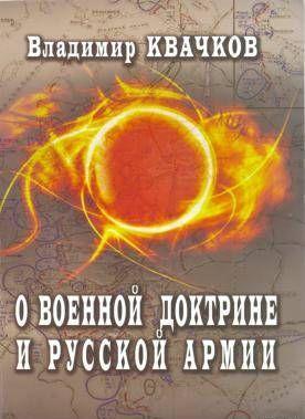 О военной доктрине и Русской Армии