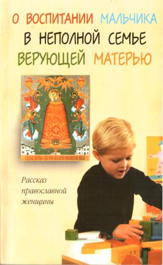 О воспитании мальчика в неполной семье верующей матерью