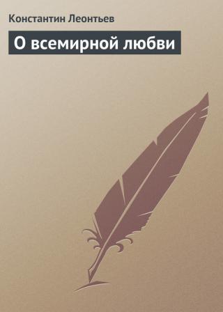 О всемирной любви (Речь Ф М Достоевского на пушкинском празднике)
