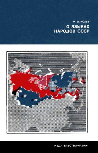 О языках народов СССР