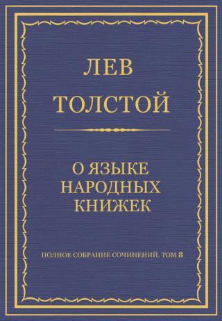 О языке народных книжек