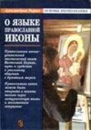 О языке православной иконы