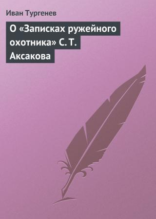 О «Записках ружейного охотника» С.Т.Аксакова